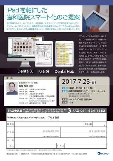 スマート化セミナーチラシ札幌.jpg