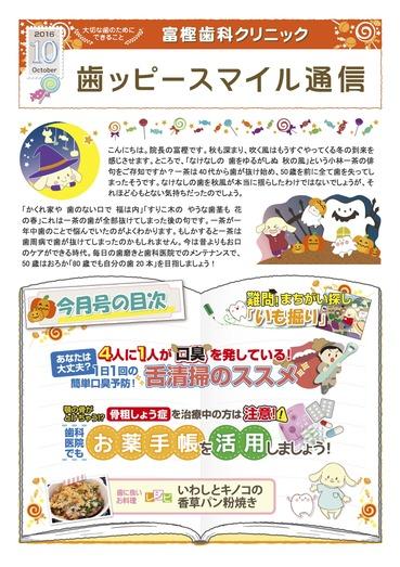 富樫歯科クリニック院内新聞2016年10月号(もくじ).jpg