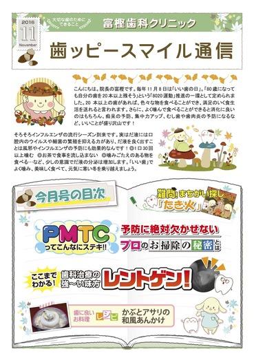富樫歯科クリニック院内新聞2016年11月号_もくじ_.jpg
