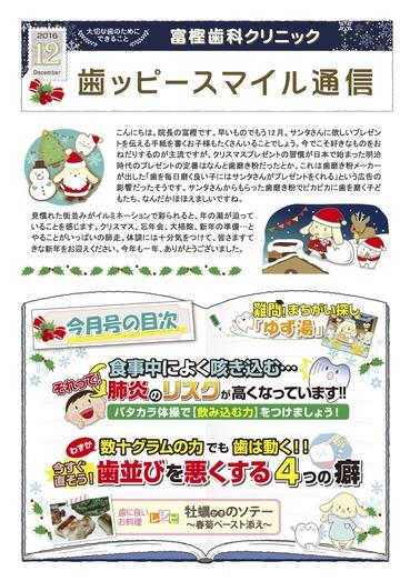 富樫歯科クリニック院内新聞2016年12月号_もくじ_.jpg