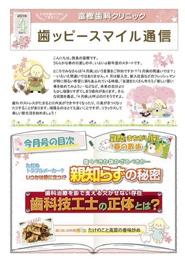 富樫歯科クリニック院内新聞2016年4月号_目次_.jpg