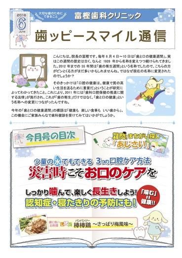 富樫歯科クリニック院内新聞2016年6月号_もくじ_.jpg
