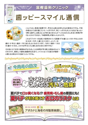 富樫歯科クリニック院内新聞2016年7月号_もくじ_.jpg