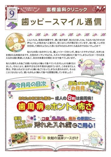 富樫歯科クリニック院内新聞2016年9月号_もくじ_.jpg