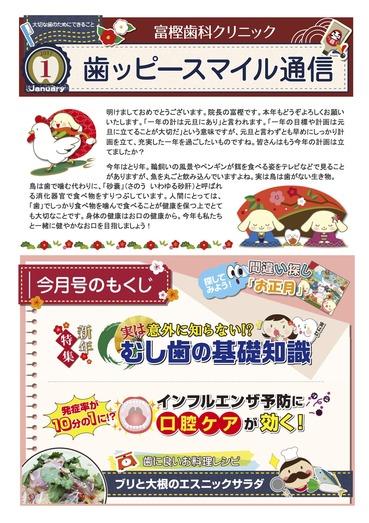 富樫歯科クリニック院内新聞2017年1月号_もくじ_2.jpg