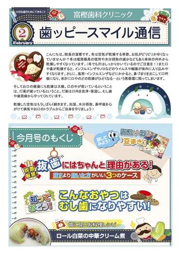 富樫歯科クリニック院内新聞2017年2月号_もくじ_.jpg