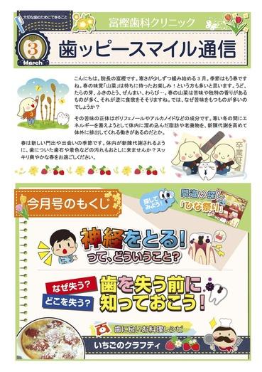 富樫歯科クリニック院内新聞2017年3月号_もくじ_.jpg