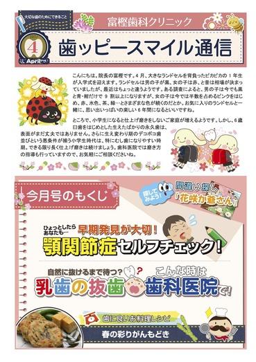 富樫歯科クリニック院内新聞2017年4月号_もくじ_.jpg