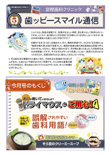 富樫歯科クリニック院内新聞2017年5月号_もくじ__2.jpg