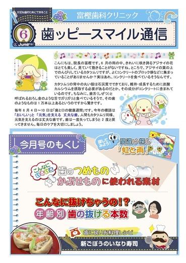 富樫歯科クリニック院内新聞2017年6月号_もくじ__2.jpg