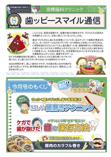 富樫歯科クリニック院内新聞2017年8月号_もくじ_.jpg