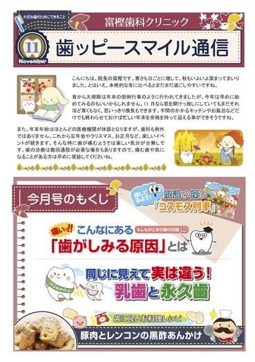 富樫歯科クリニック院内新聞2017年11月号_もくじ_.jpg