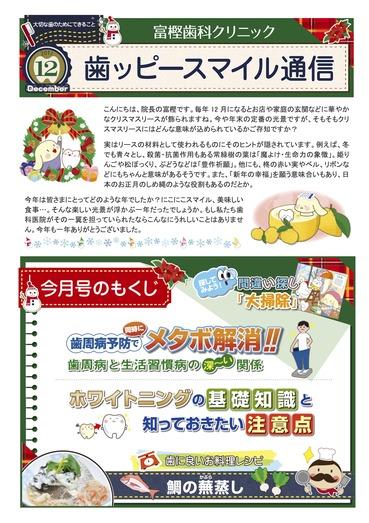 富樫歯科クリニック院内新聞2017年12月号_もくじ_.jpg