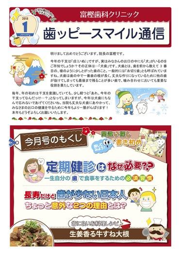 富樫歯科クリニック院内新聞2018年1月号_もくじ_.jpg