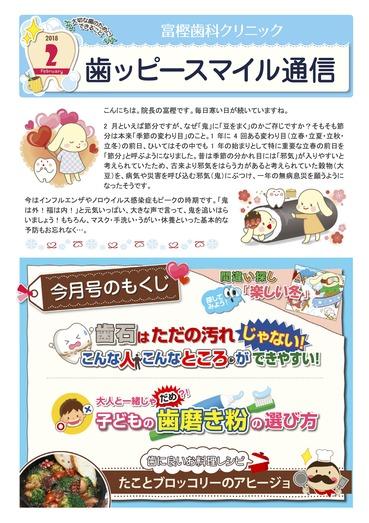 富樫歯科クリニック院内新聞2018年2月号_もくじ_.jpg