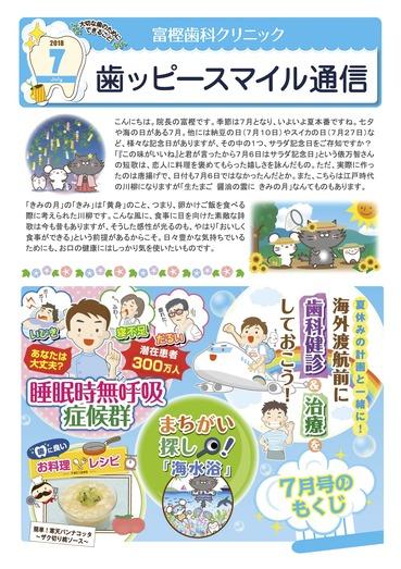 富樫歯科クリニック院内新聞2018年7月号(もくじ)180622.jpg