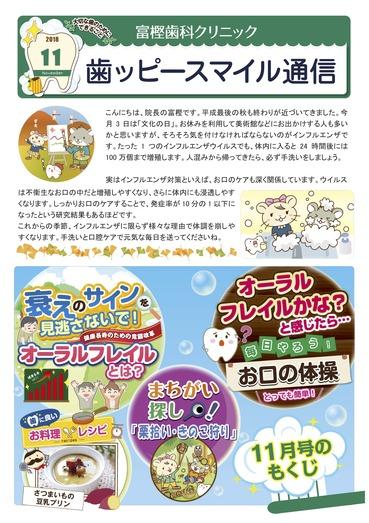 2018年11月号(もくじ).jpg
