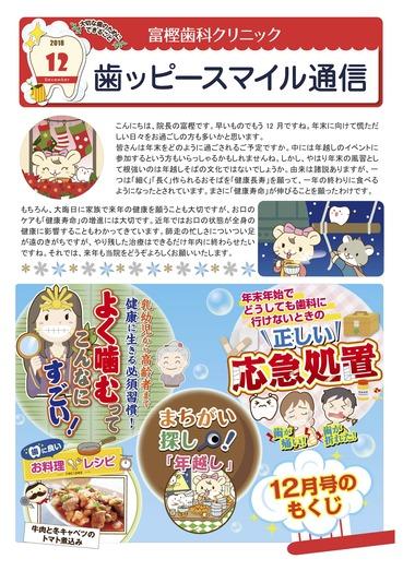 富樫歯科クリニック院内新聞2018年12月号(もくじ).jpg
