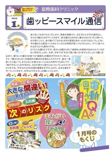 富樫歯科クリニック院内新聞2019年01月号(もくじ).jpg