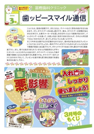 富樫歯科クリニック院内新聞2019年03月号(もくじ).jpg