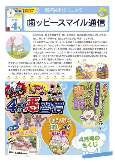 富樫歯科クリニック院内新聞2019年04月号(もくじ).jpg