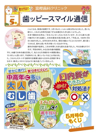 富樫歯科クリニック院内新聞2019年05月号(もくじ).jpg