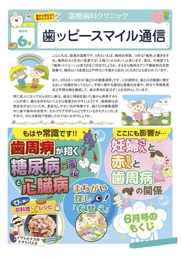 富樫歯科クリニック院内新聞2019年06月号(もくじ).jpg