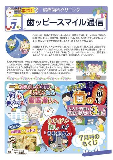 富樫歯科クリニック院内新聞2019年07月号(もくじ).jpg