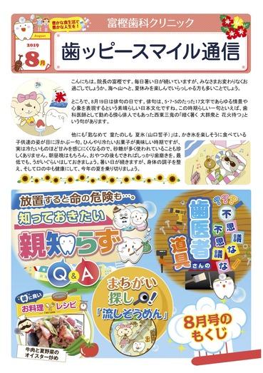 富樫歯科クリニック院内新聞2019年08月号(もくじ).jpg