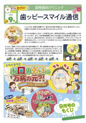 富樫歯科クリニック院内新聞2019年09月号(もくじ).jpg