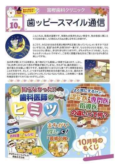 富樫歯科クリニック院内新聞2019年10月号(もくじ).jpg