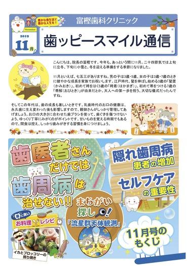 富樫歯科クリニック院内新聞2019年11月号(もくじ).jpg