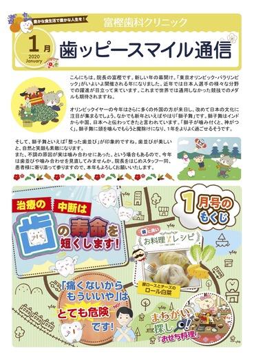 富樫歯科クリニック院内新聞2020年01月号(もくじ).jpg