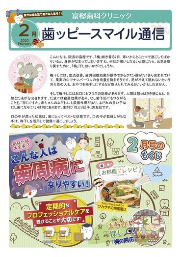 富樫歯科クリニック院内新聞2020年02月号(もくじ)_200123.jpg