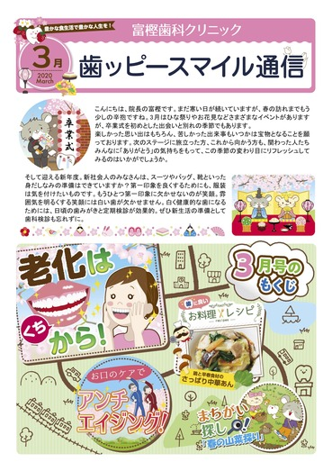 富樫歯科クリニック院内新聞2020年03月号(もくじ).jpg