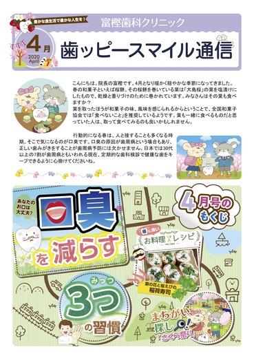 富樫歯科クリニック院内新聞2020年04月号(もくじ).jpg