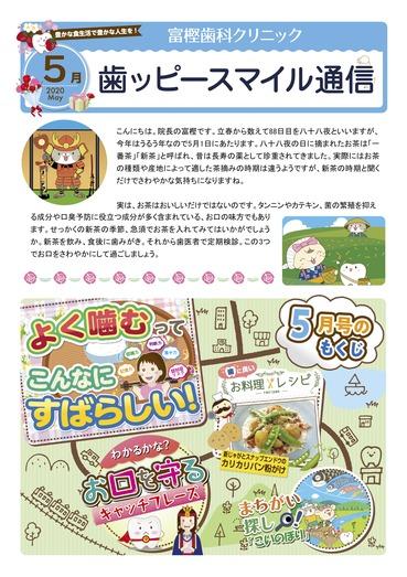 富樫歯科クリニック院内新聞2020年5月号(もくじ).jpg