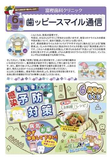 富樫歯科クリニック院内新聞2020年06月号(もくじ).jpg