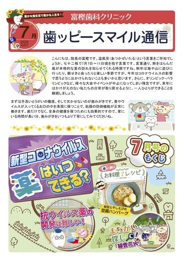 富樫歯科クリニック院内新聞2020年07月号(もくじ).jpg