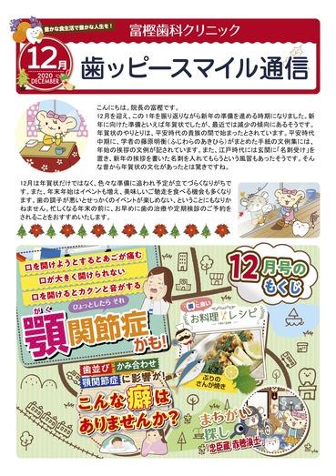 富樫歯科クリニック院内新聞2020年12月号(もくじ).jpg