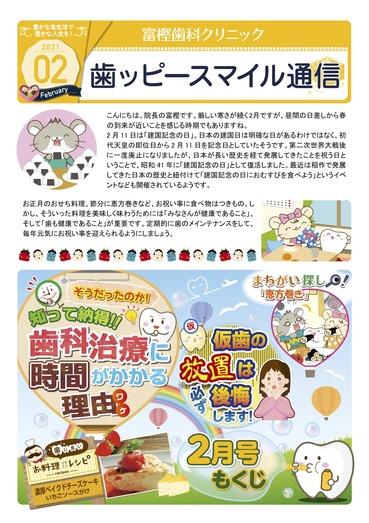 富樫歯科クリニック院内新聞2021年02月号(もくじ).jpg