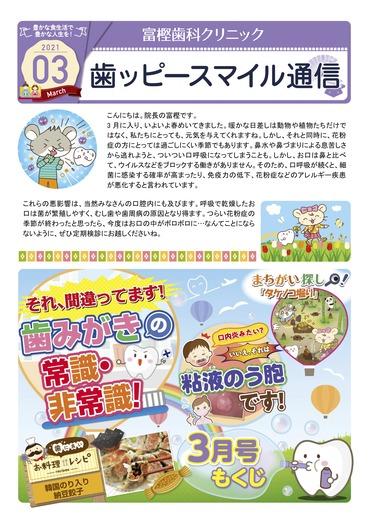 富樫歯科クリニック院内新聞2021年03月号(もくじ).jpg